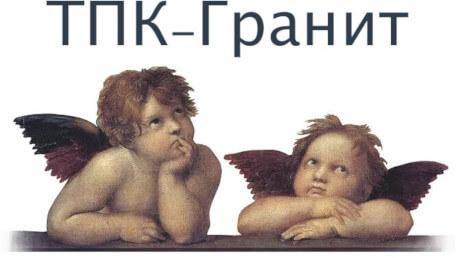 ТПК-Гранит